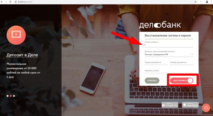 Дело банк бизнес онлайн личный кабинет